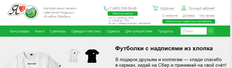 корпоративный магазин Сбербанка