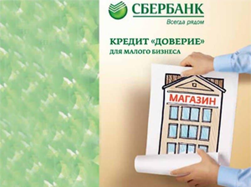 Почта банк уфа кредит