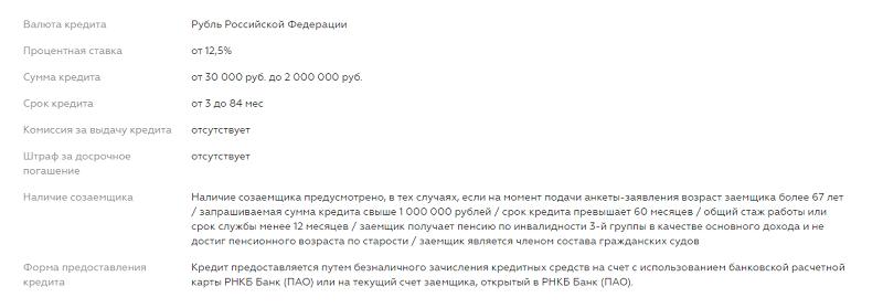 потребительский кредит в банке рнкб онлайн кредит на карту москва