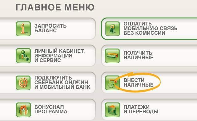 интерфейс банкомата Сбербанка