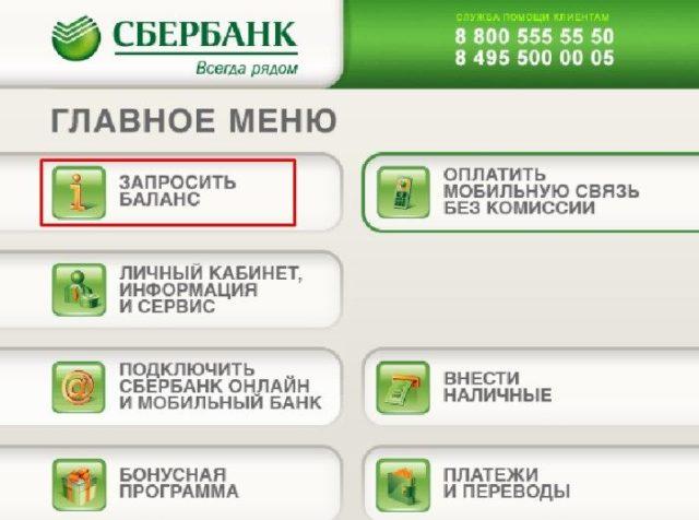 функции банкоматов Сбербанка