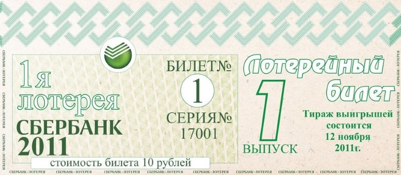 моментальная лотерея онлайн от сбербанка