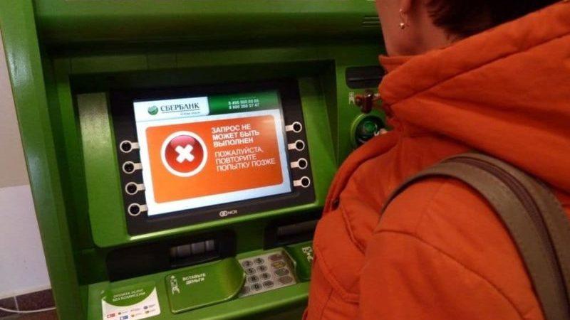 почему не работают банкоматы Сбербанка сегодня