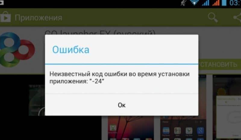 не могу установить Сбербанк Онлайн на андроид