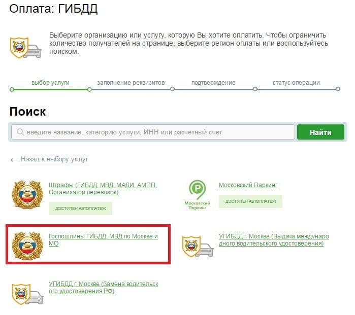 оплатить госпошлину на права через Сбербанк Онлайн