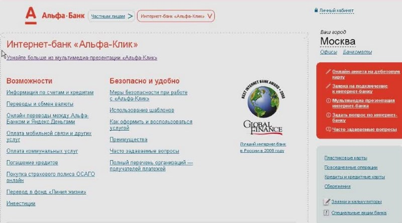как оплатить кредит Альфа-Банк онлайн по номеру счета