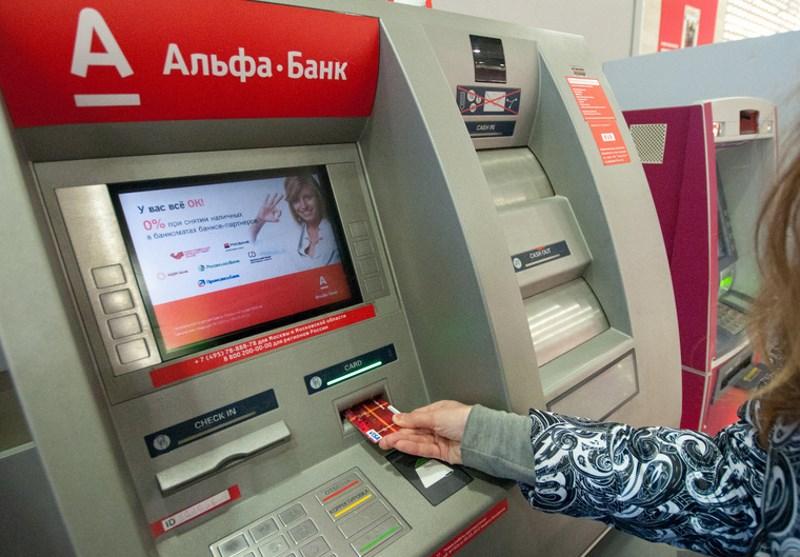 погасить кредит Альфа-Банка