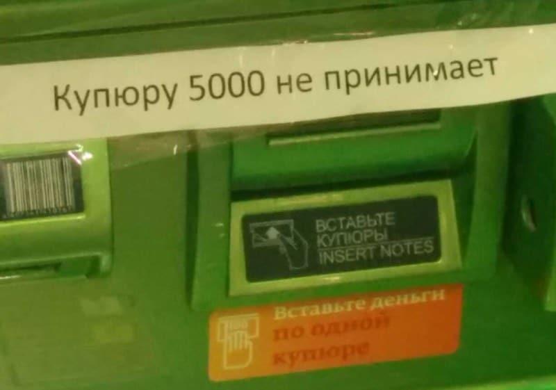 банкомат не принял 5 000 причины