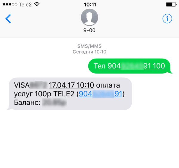 как пополнить баланс телефона Теле2 с карты Сбербанка через смс
