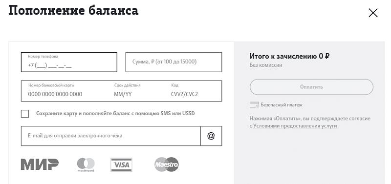 как положить деньги на Теле2 с карты Сбербанка