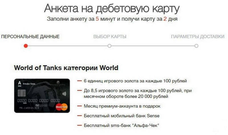 кэшбэки по карте World of Tanks