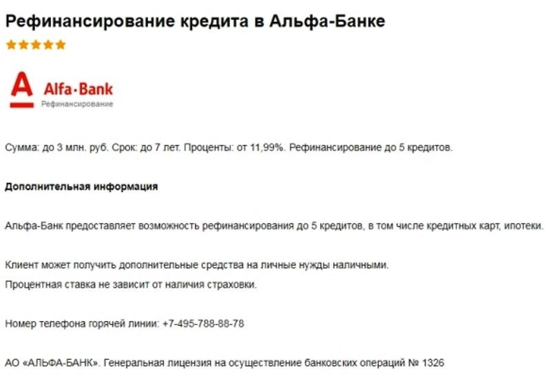 рефинансирование кредита в Альфа-Банке для физических лиц
