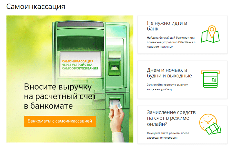 самоинкассация Сбербанка через банкомат инструкция