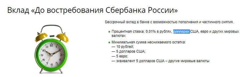 вклады физических лиц в Сбербанке на 3 месяца
