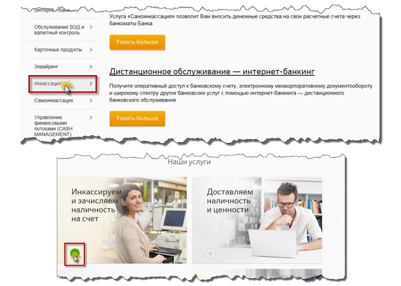 клиент инкассации Сбербанка