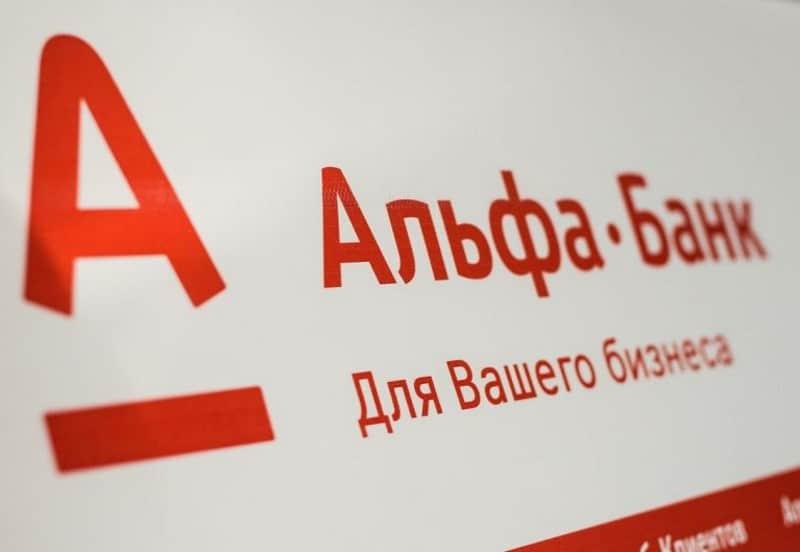 тарифы Альфа-Банка для ИП