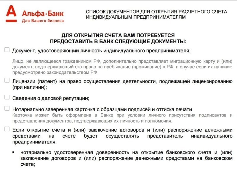 договор РКО Альфа-Банка
