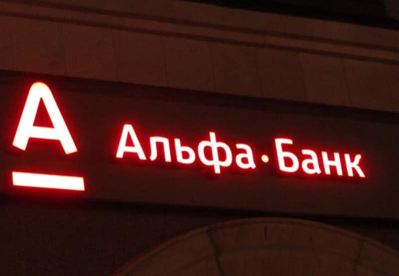 услуги банка Альфа-Банк