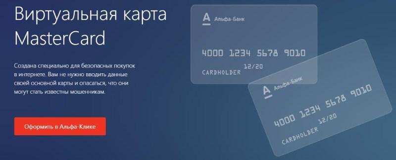 что такое виртуальная карта Альфа-Банка