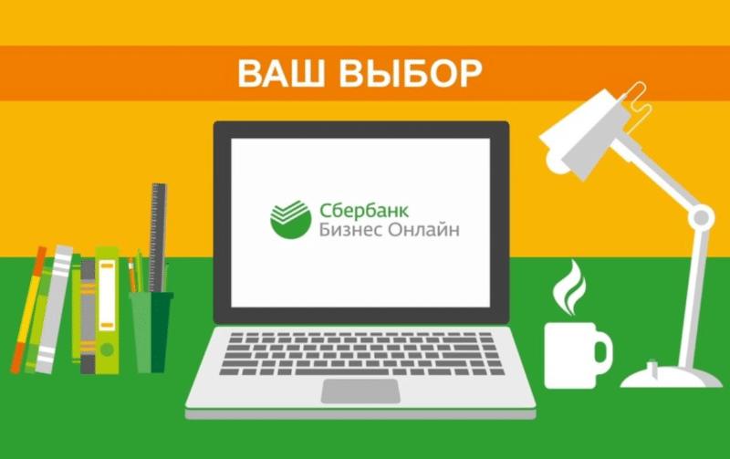 восстановление пароля Сбербанк Бизнес Онлайн