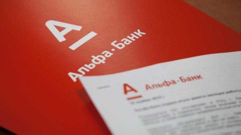 Альфа-Банк что с ним происходит