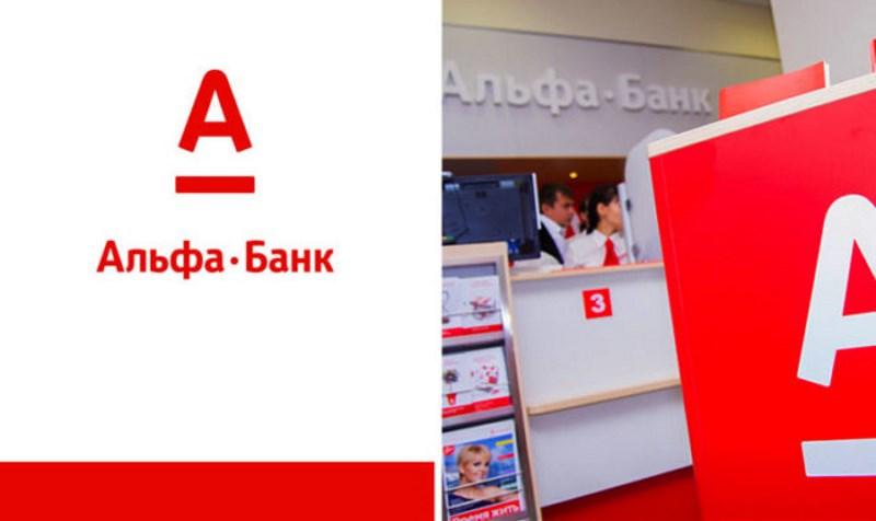 Альфа-Банк досрочное погашение кредита