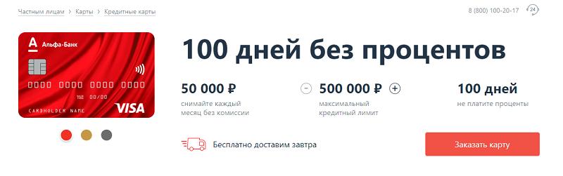 условия кредитной карты Альфа-Банк Виза Классик