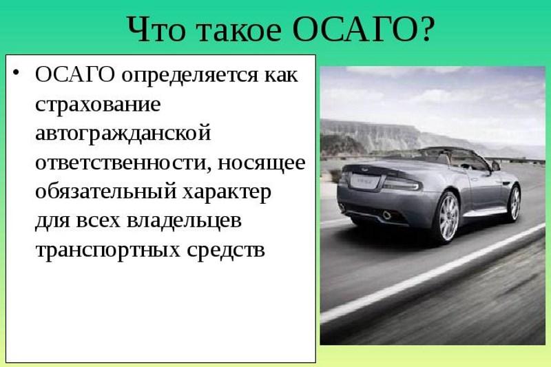автострахование ОСАГО Альфа-Банк