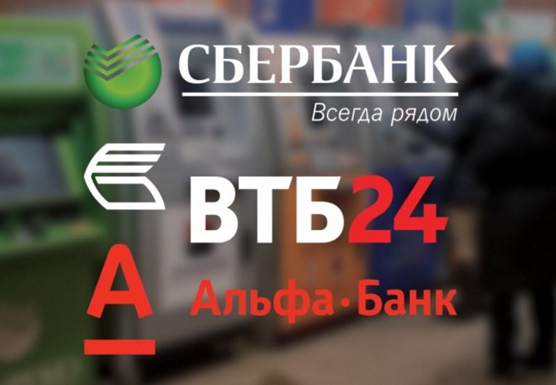 Топовые российские банки