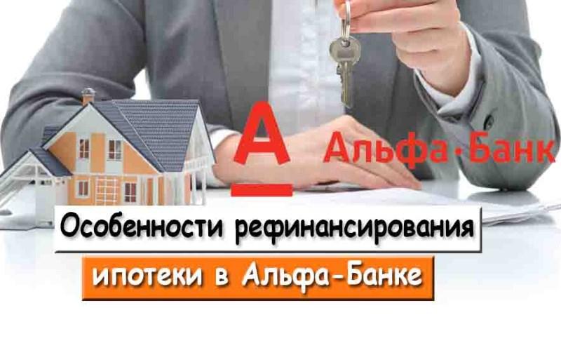Альфа-Банк рефинансирование ипотеки
