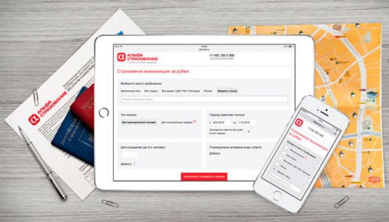 Альфа-Банк страховка для выезда за границу