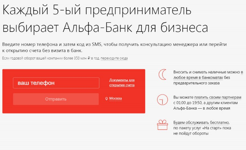 тариф Стартап Альфа-Банк