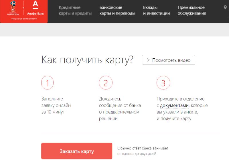 проверить готовность карты Альфа-Банка