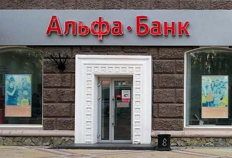 Альфа-Банк в Крыму