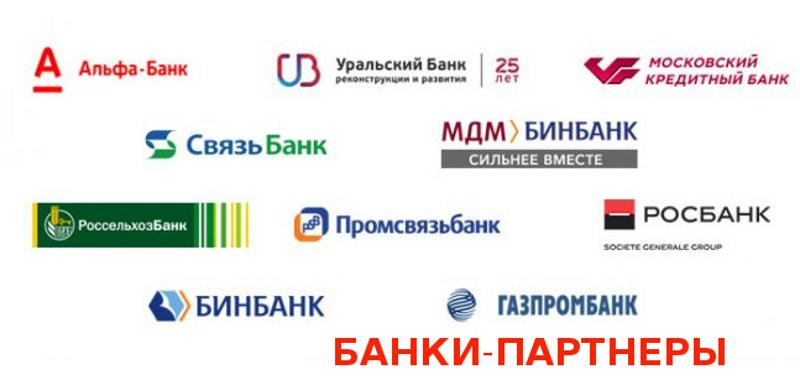 есть ли Альфа-Банк в Крыму