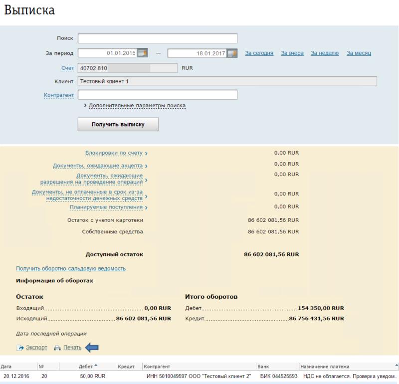 Альфа-Банк выписка по счету