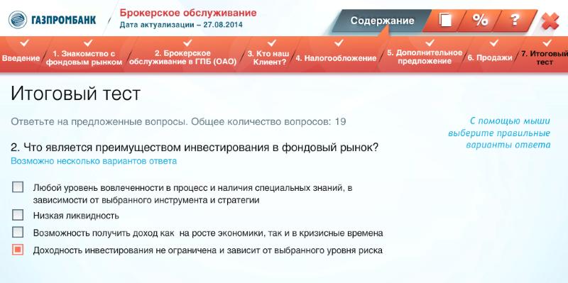 Газпромбанк брокер тарифы