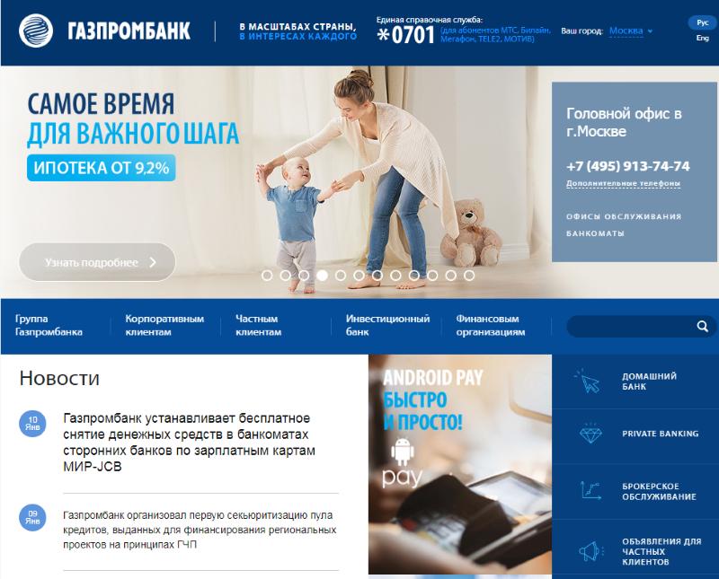 брокерский счет Газпромбанка
