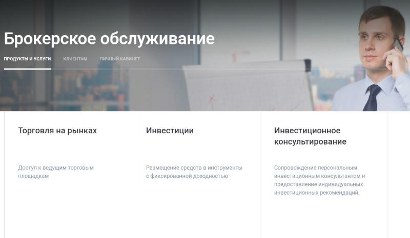 фондовая торговля от Газпромбанка
