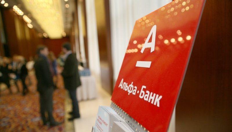 информация о банке Альфа-Банк