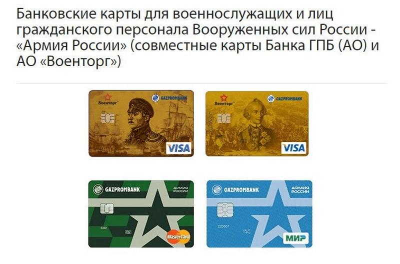 дебетовые карты Газпромбанка для физических лиц