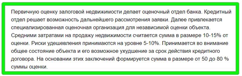 список оценочных компаний Газпромбанка