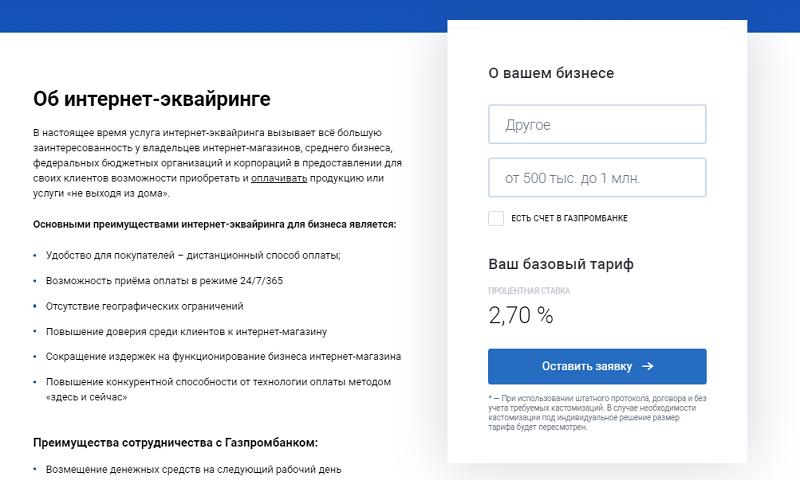 интернет-эквайринг Газпромбанка
