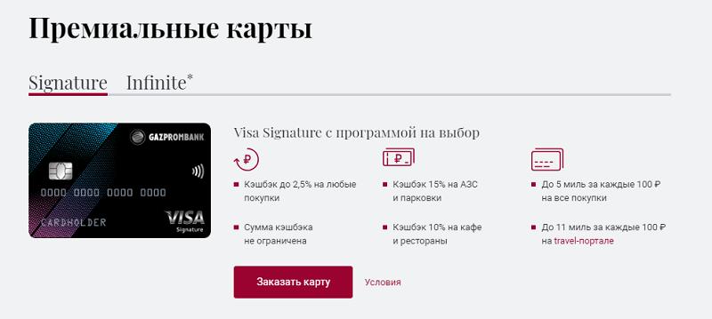 платиновая карта Газпромбанка