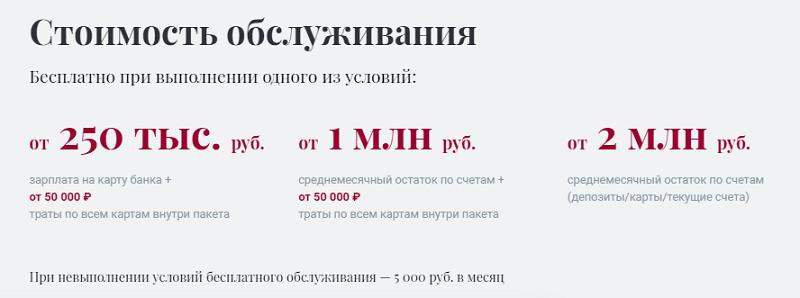 преимущества платинум карты Газпромбанка
