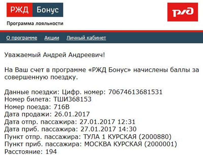как получить баллы по программе Газпромбанк-РЖД