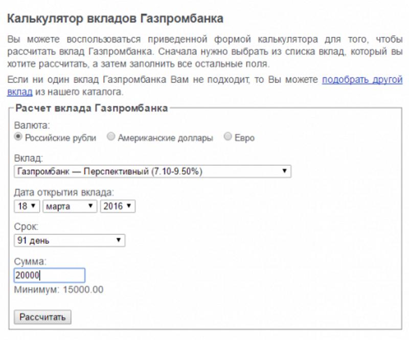 как оформить вклад в Газпромбанке