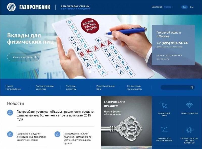 вклад Перспектива в Газпромбанке