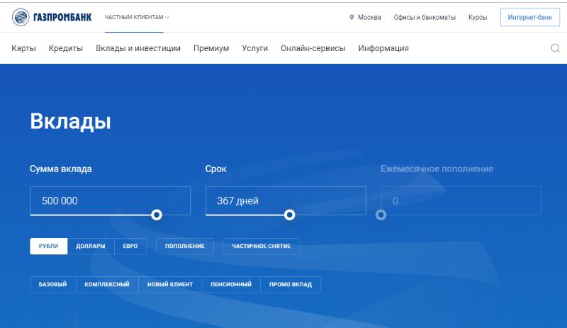 пенсионный вклад Газпромбанка