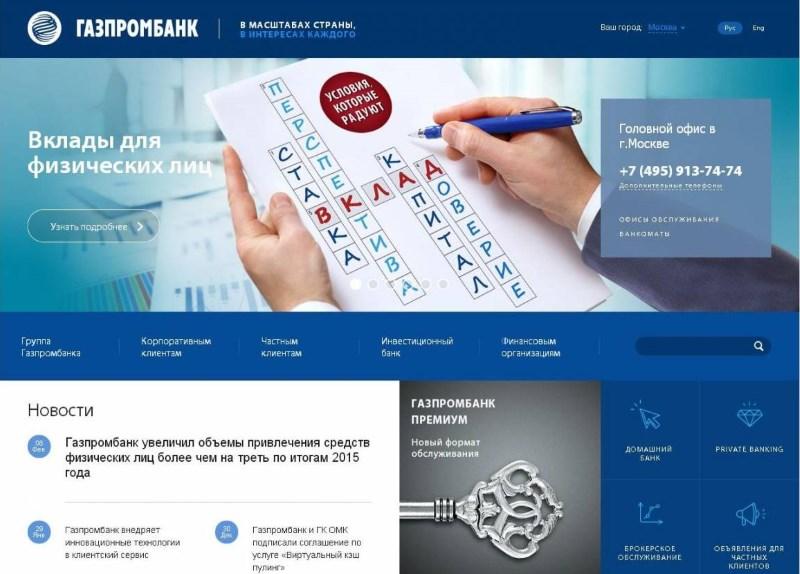 депозиты Газпромбанка